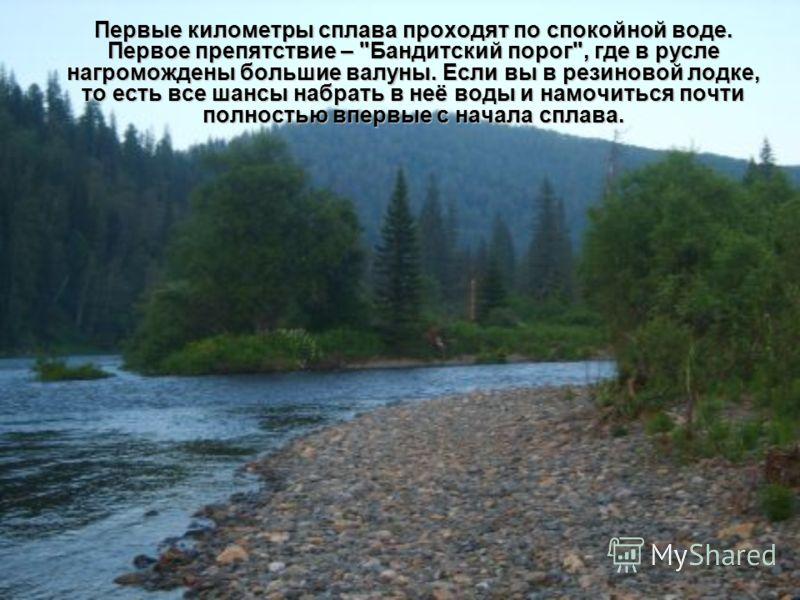 Первые километры сплава проходят по спокойной воде. Первое препятствие –