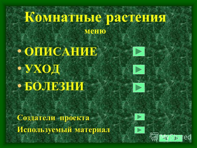Энциклопедия комнатных цветов с