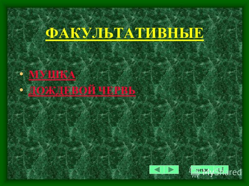 ОБЛИГАТНЫЕ КЛЕЩИ ТЛЯ КОРНЕВОЙ ЧЕРВЕЦ ТРИПСЫ меню