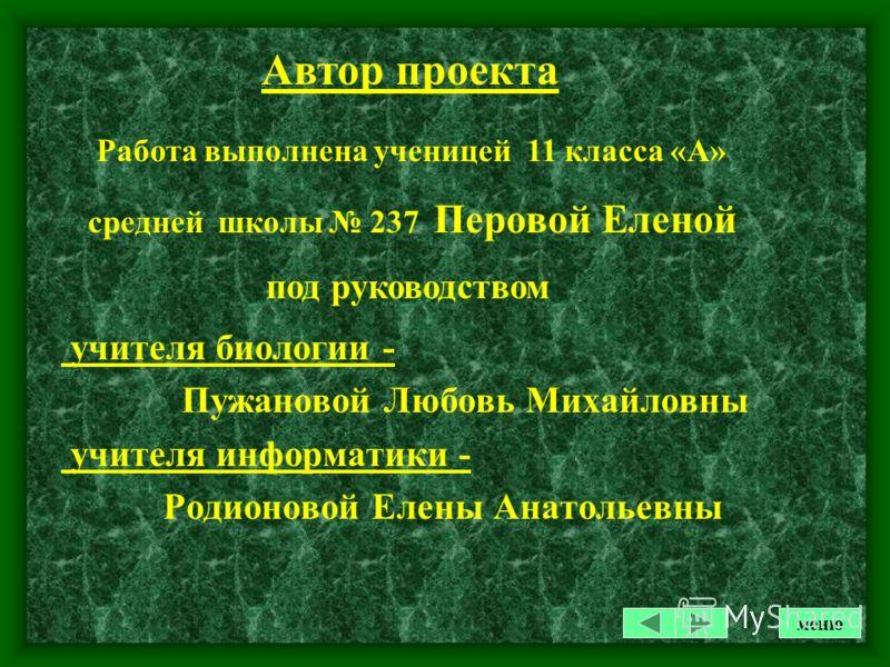 Используемый материал: 1) Д – р Д. Г. Хессайон «Все о комнатных растениях» 2) CD – ROM Комнатные растения меню
