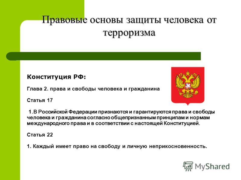 Конституция РФ: Глава 2. права и свободы человека и гражданина Статья 17 1.В Российской Федерации признаются и гарантируются права и свободы человека и гражданина согласно общепризнанным принципам и нормам международного права и в соответствии с наст
