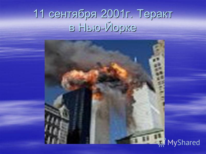 11 сентября 2001г. Теракт в Нью-Йорке