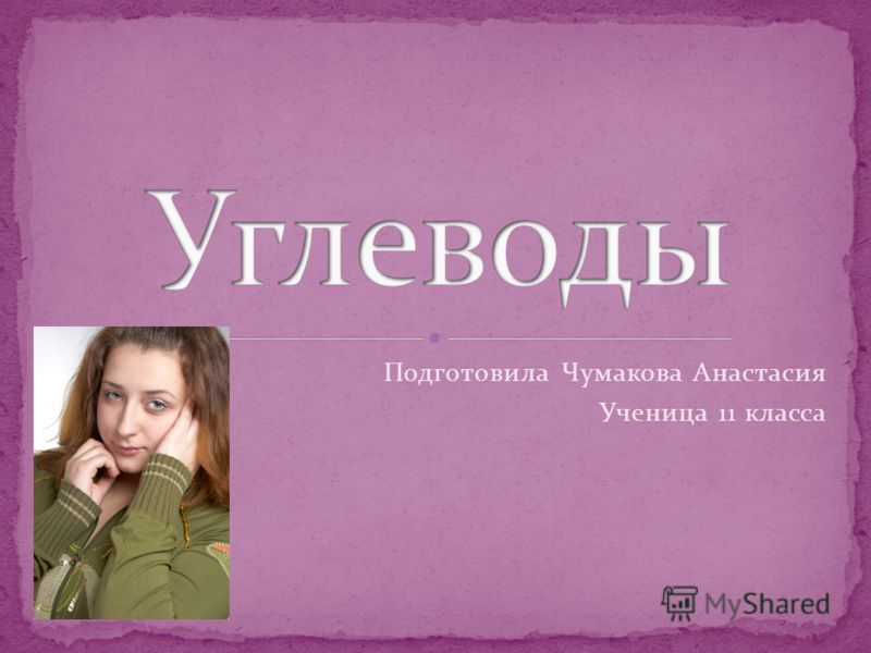 Подготовила Чумакова Анастасия Ученица 11 класса