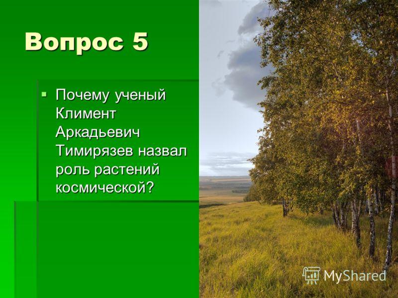 Вопрос 5 Почему ученый Климент Аркадьевич Тимирязев назвал роль растений космической? Почему ученый Климент Аркадьевич Тимирязев назвал роль растений космической?