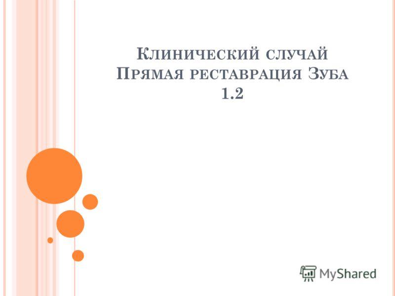К ЛИНИЧЕСКИЙ СЛУЧАЙ П РЯМАЯ РЕСТАВРАЦИЯ З УБА 1.2