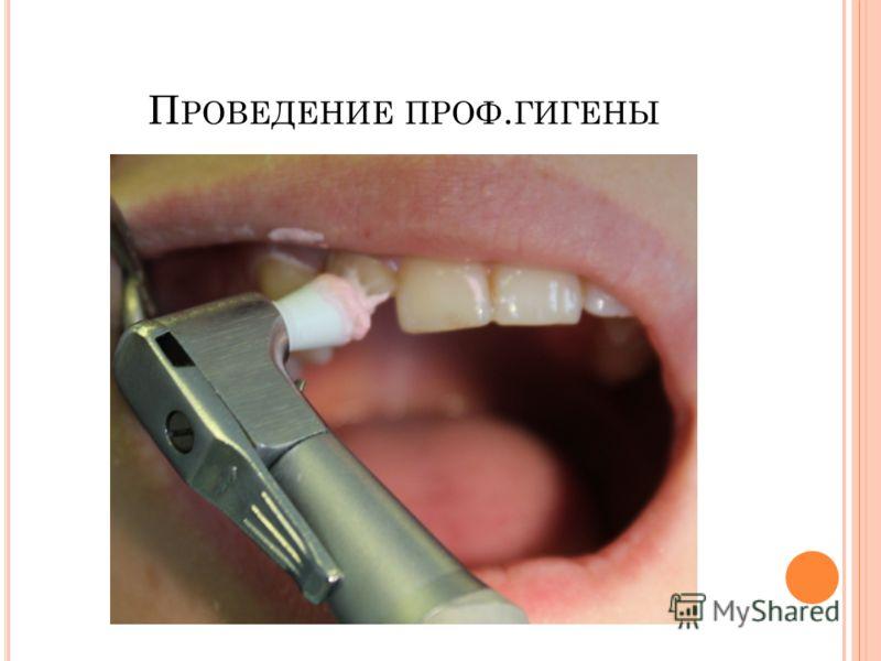П РОВЕДЕНИЕ ПРОФ. ГИГЕНЫ