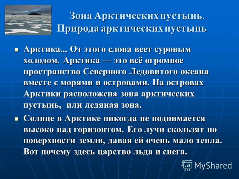 Природные зоны России Зона Арктических пустынь Зона Арктических пустынь Тундра Тундра Зона лесов Зона лесов Зона степей Зона степей Зона пустынь Зона пустынь