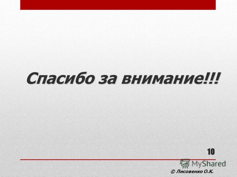 10 Спасибо за внимание!!! © Лисовенко О.К.