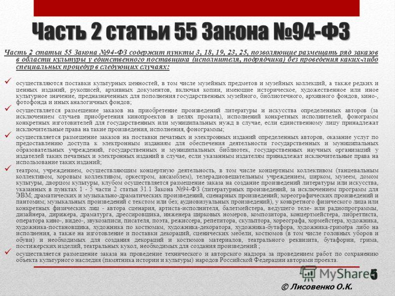 Часть 2 статьи 55 Закона 94-ФЗ Часть 2 статьи 55 Закона 94-ФЗ содержит пункты 3, 18, 19, 23, 25, позволяющие размещать ряд заказов в области культуры у единственного поставщика (исполнителя, подрядчика) без проведения каких-либо специальных процедур