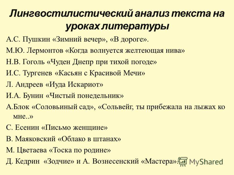 А. С. Пушкин « Зимний вечер »