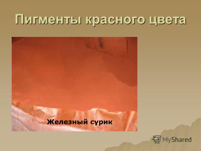 Пигменты красного цвета Железный сурик