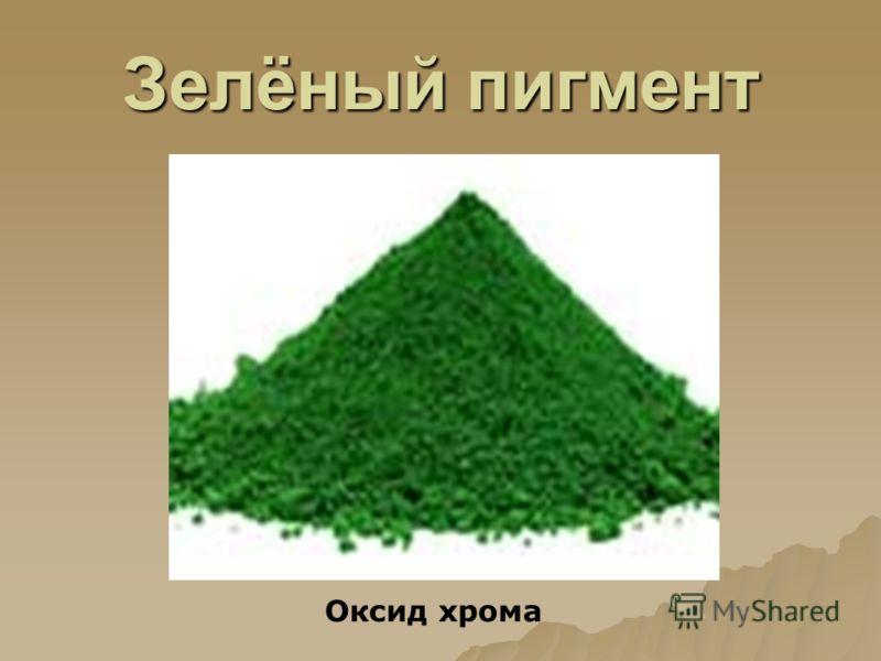 Зелёный пигмент Оксид хрома