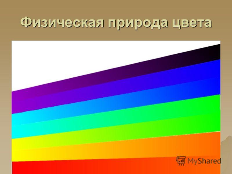 Физическая природа цвета