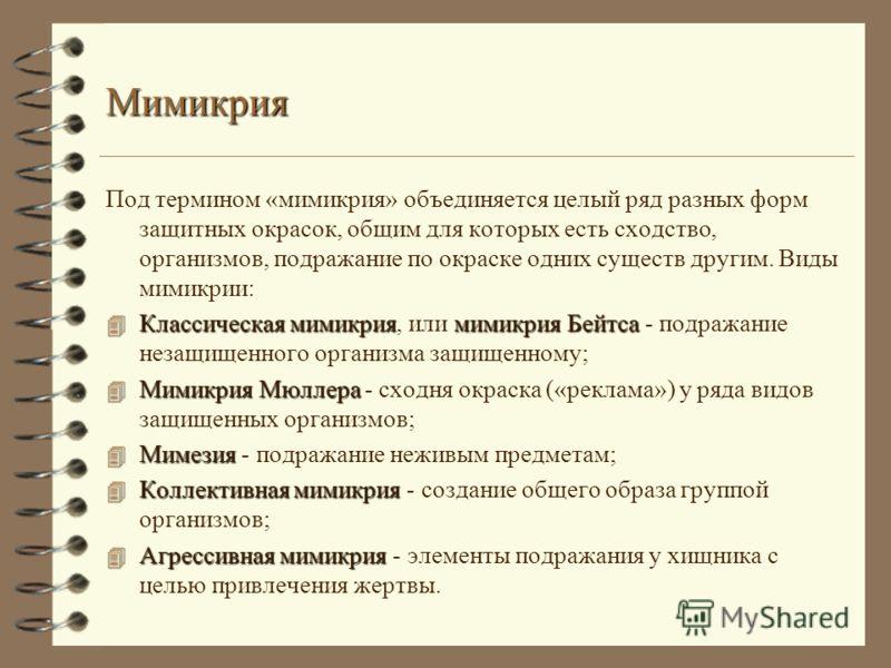 Мимикрия Под термином «мимикрия» объединяется целый ряд разных форм защитных окрасок, общим для которых есть сходство, организмов, подражание по окраске одних существ другим. Виды мимикрии: 4 Классическая мимикриямимикрия Бейтса 4 Классическая мимикр