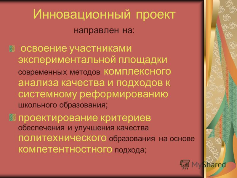 Экспериментальной площадкой мы договариваемся называть : инновационный проект, выполняемый коллективами образовательных учреждений, определенных приказом от 24.11.08 1227-од Главного управления образованием мэрии города Новосибирска