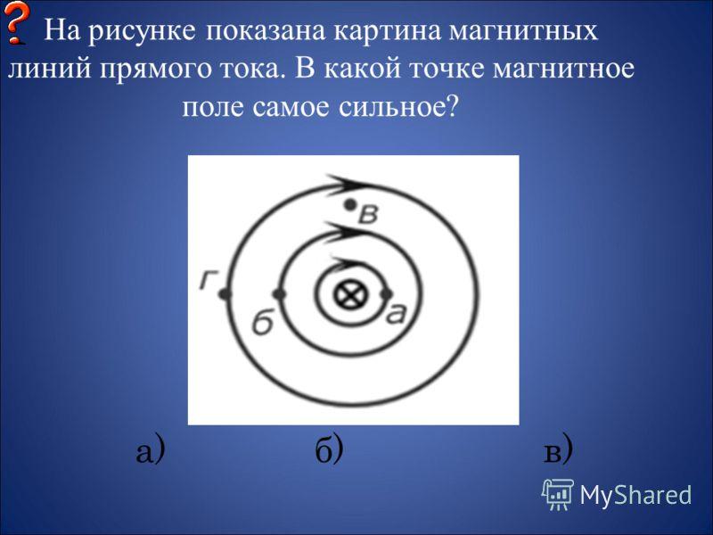 Направление магнитных линий совпадает с … направлением магнитной стрелки. a. Южным b. Северным c. Не связано с магнитной стрелкой
