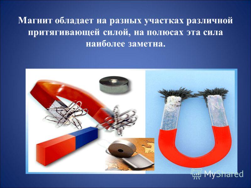 Разнообразные искусственные магниты Редкоземельные магниты – спеченные и магнитопласты