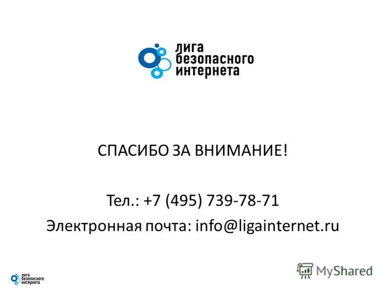 СПАСИБО ЗА ВНИМАНИЕ! Тел.: +7 (495) 739-78-71 Электронная почта: info@ligainternet.ru