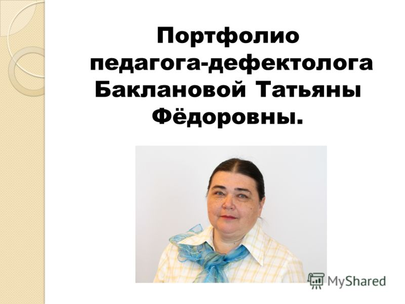 Портфолио педагога-дефектолога Баклановой Татьяны Фёдоровны.