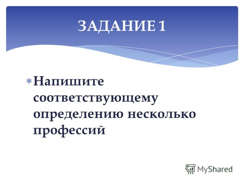 «КЛАССИФИКАЦИЯ ПРОФЕССИЙ»