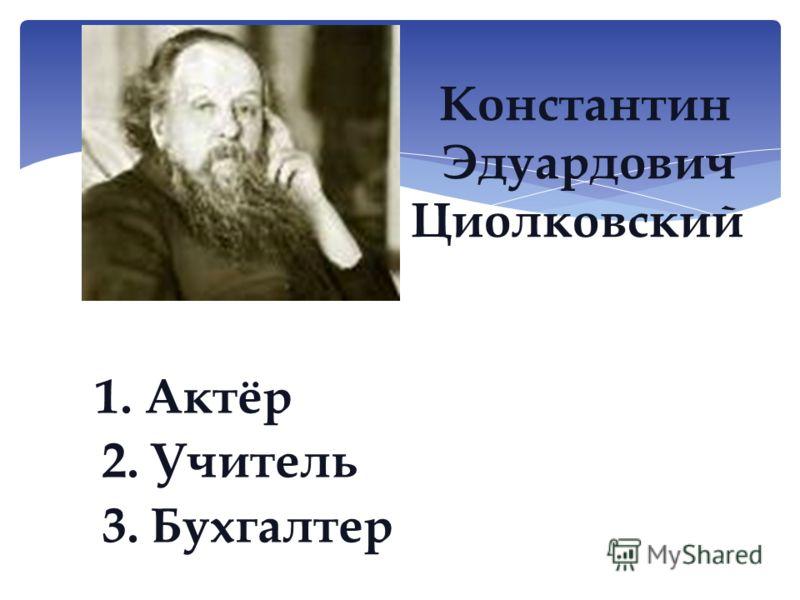 1.Учитель 2. Врач 3. Репортёр Александр Розембаум