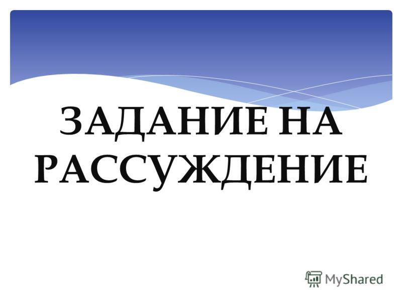 МАШИНИСТ - МАШИНИСТКА