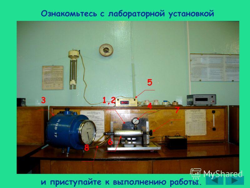 Ознакомьтесь с лабораторной установкой и приступайте к выполнению работы. 1 1,23 4 5 6 7 8