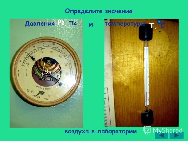 Определите значения воздуха в лаборатории Давления и P 2, Па температуры T, С
