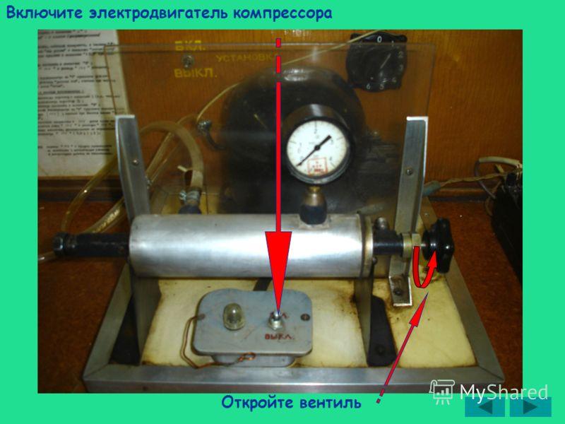 Откройте вентиль Включите электродвигатель компрессора