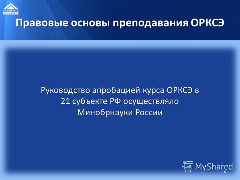 Правовые основы преподавания ОРКСЭ Руководство апробацией курса ОРКСЭ в 21 субъекте РФ осуществляло Минобрнауки России 4