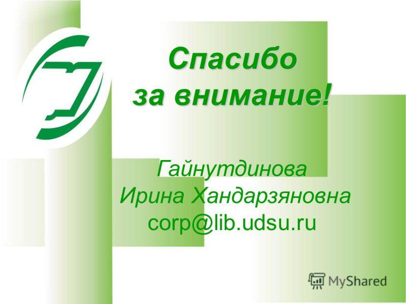 Спасибо за внимание! Гайнутдинова Ирина Хандарзяновна corp@lib.udsu.ru