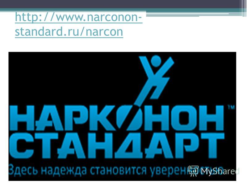 http://www.narconon- standard.ru/narcon