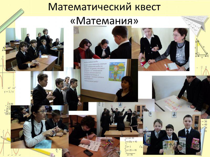 Математический квест «Матемания» 9/23/2012