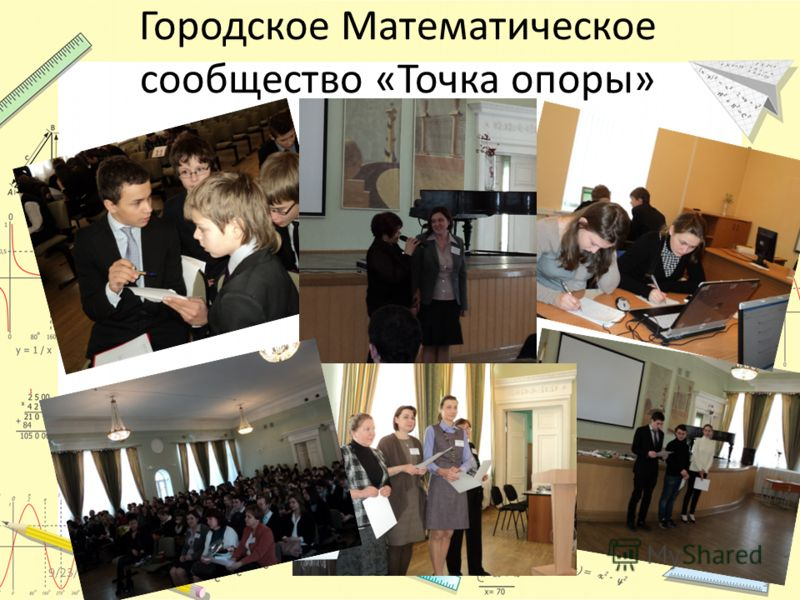 Городское Математическое сообщество «Точка опоры» 9/23/2012