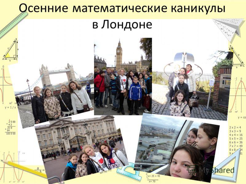 Осенние математические каникулы в Лондоне