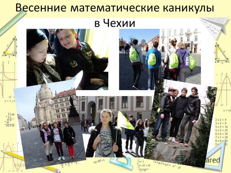 9/23/2012 Весенние математические каникулы в Чехии