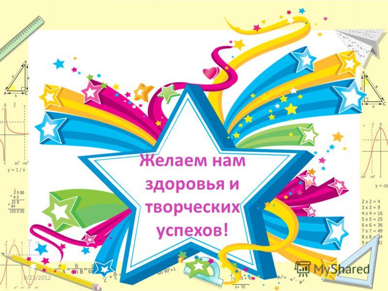 Желаем нам здоровья и творческих успехов!