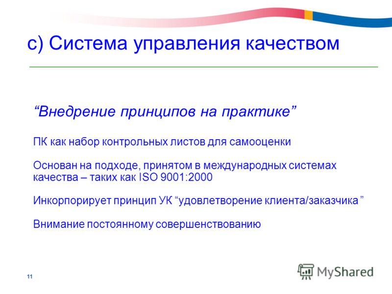 11 Внедрение принципов на практике ПК как набор контрольных листов для самооценки Основан на подходе, принятом в международных системах качества – таких как ISO 9001:2000 Инкорпорирует принцип УК удовлетворение клиента/заказчика Внимание постоянному