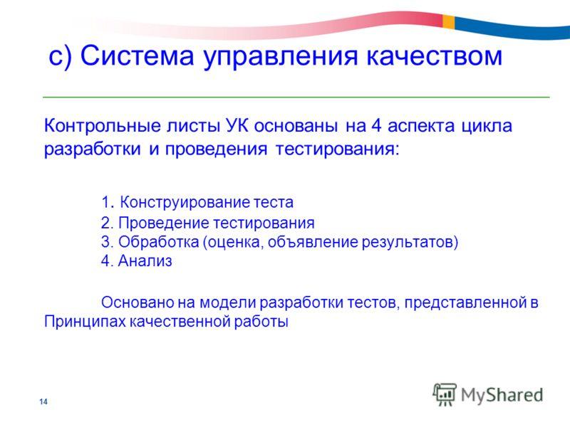 14 Контрольные листы УК основаны на 4 аспекта цикла разработки и проведения тестирования: 1. Конструирование теста 2. Проведение тестирования 3. Обработка (оценка, объявление результатов) 4. Анализ Основано на модели разработки тестов, представленной
