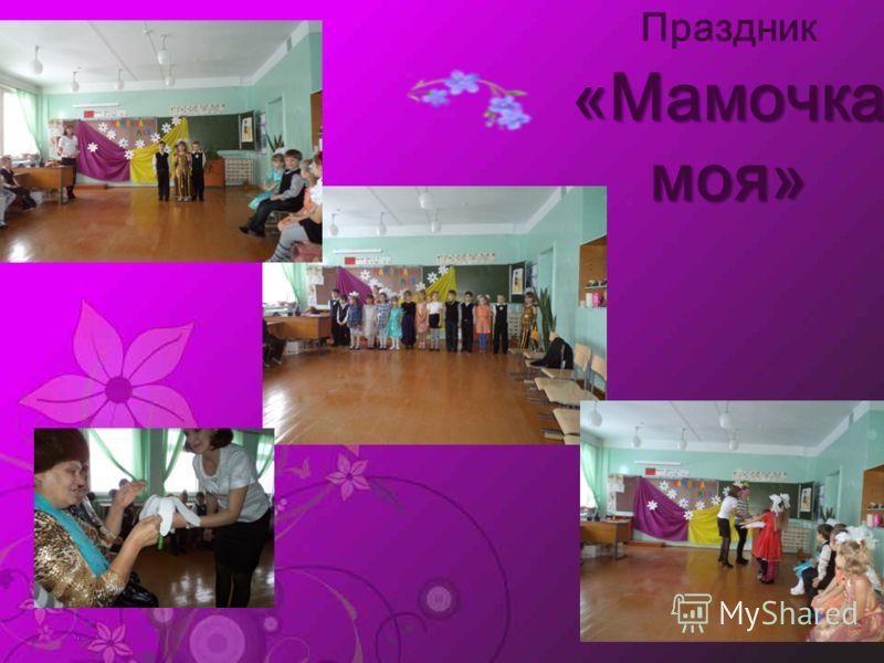 Праздник «Мамочка моя»