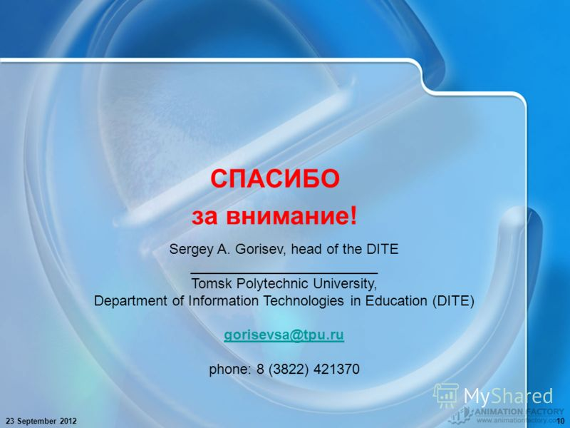 10 СПАСИБО за внимание! Sergey A. Gorisev, head of the DITE ________________________ Tomsk Polytechnic University, Department of Information Technologies in Education (DITE) gorisevsa@tpu.ru phone: 8 (3822) 421370