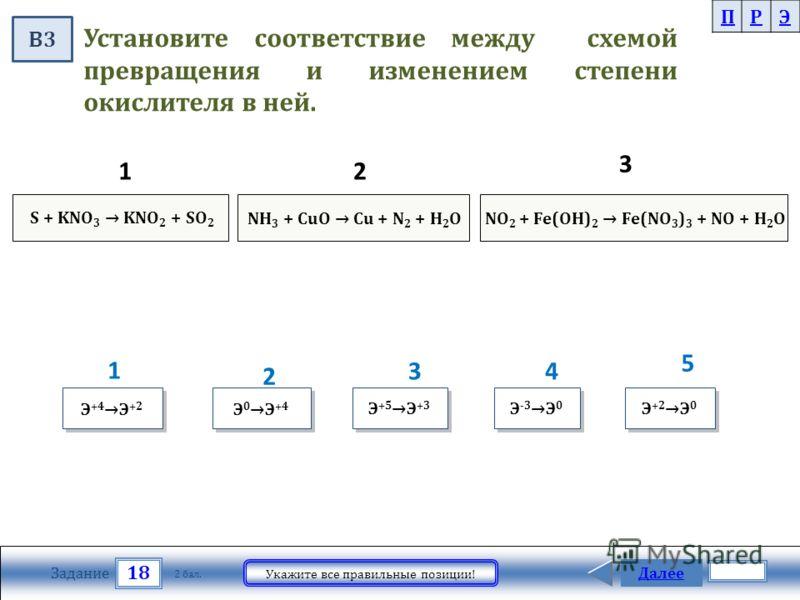 S + KNO 3 KNO 2 + SO 2 NH 3 + CuO Cu + N 2 + H 2 ONO 2 + Fe(OH) 2 Fe(NO 3 ) 3 + NO + H 2 O 18 Задание Укажите все правильные позиции! Далее 2 бал. Э 0 Э +4 Э 0 Э +4 Э -3 Э 0 Э -3 Э 0 Установите соответствие между схемой превращения и изменением степе