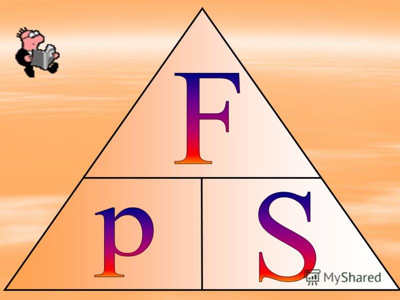 Производные единицы: 1 кПа = 1000 Па; 1 кПа = 1000 Па; 1 МПа = 1000 000 Па; 1 МПа = 1000 000 Па; 1 гПа = 100 Па; 1 гПа = 100 Па; 1 Па = 0,001 кПа; 1 Па = 0,001 кПа; 1 Па= 0,01 гПа; 1 Па= 0,01 гПа; 1 Па= 0,000001 МПа. 1 Па= 0,000001 МПа.
