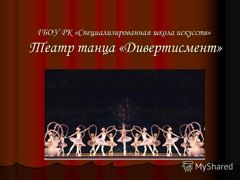 ГБОУ РК «Специализированная школа искусств» Театр танца «Дивертисмент»