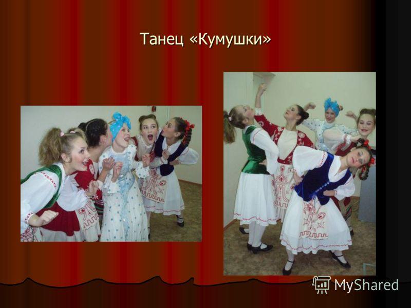 Танец «Кумушки»