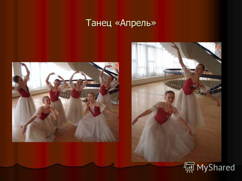 Танец «Апрель»