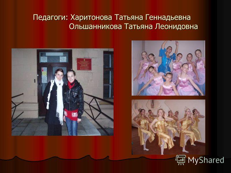 Педагоги: Харитонова Татьяна Геннадьевна Ольшанникова Татьяна Леонидовна