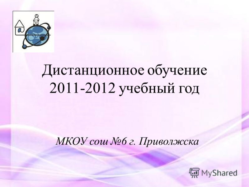 Дистанционное обучение 2011-2012 учебный год МКОУ сош 6 г. Приволжска