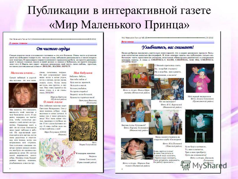 Публикации в интерактивной газете «Мир Маленького Принца»