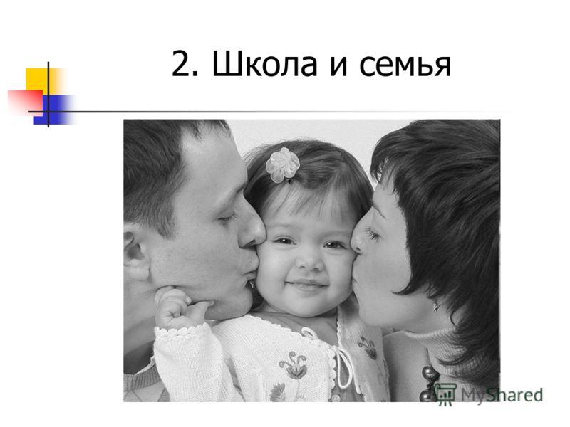 2. Школа и семья